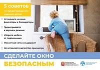 5 советов по предотвращению падения из окна