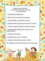 10 полезных привычек