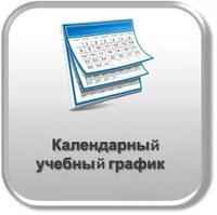 Календарный учебный график