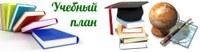 Учебный план на 2020-2021 учебный год